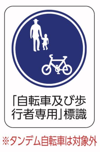 タンデム自転車の標識1