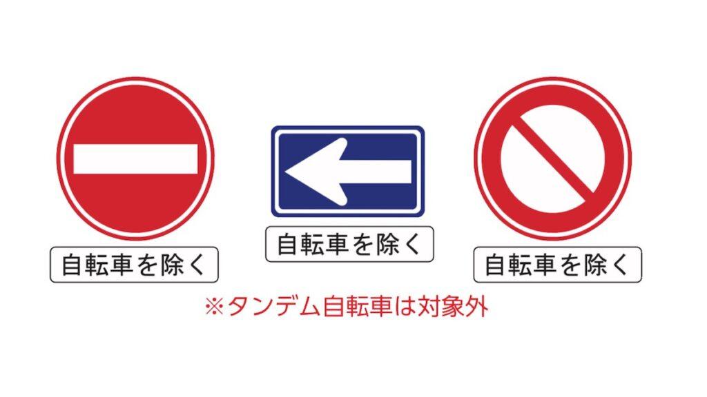 タンデム自転車の標識2