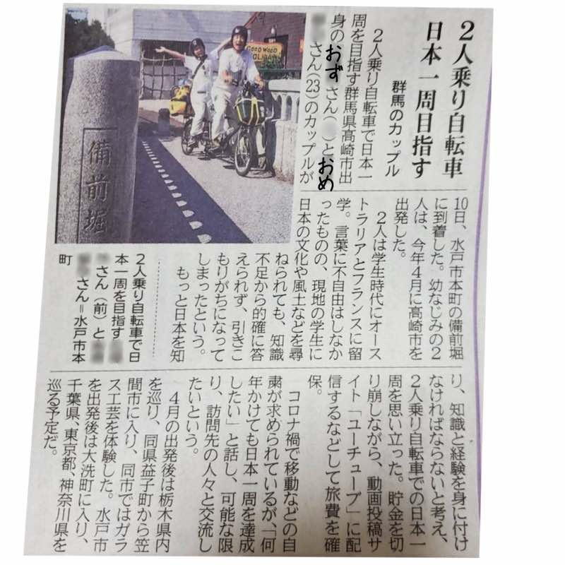 newspaper-20210619